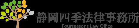 静岡四季法律事務所