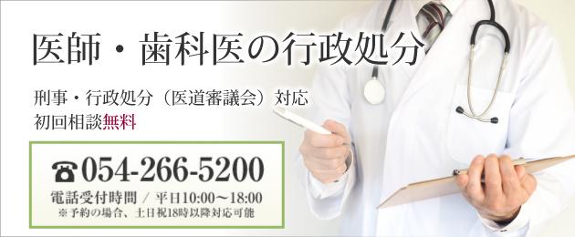 医師・歯科医の刑事事件・行政処分